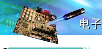 电子组件 应用例